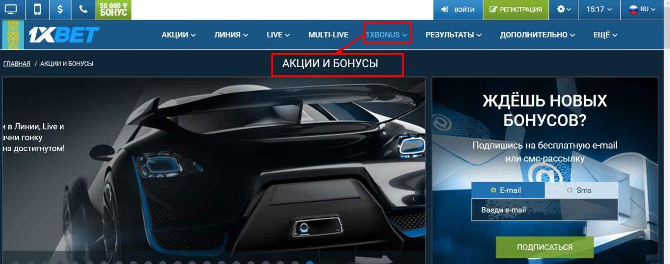 Бонусы 1xBet — предложения для игроков в Казахстане