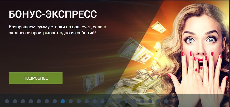 1xBet Бонус экспресс