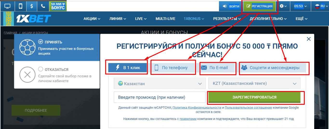 Букмекерская контора 1xBet официальный сайт регистрация